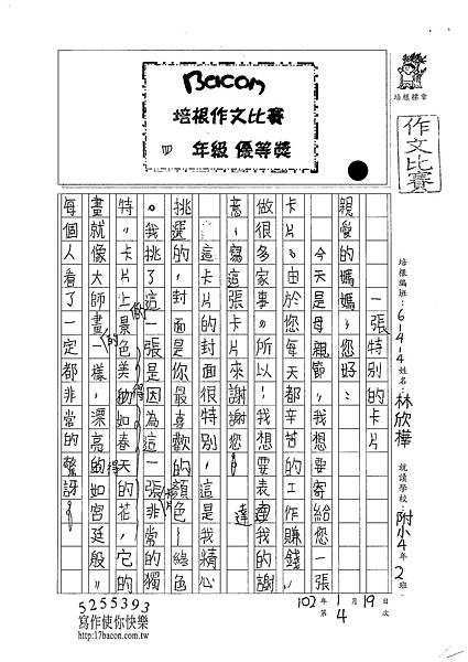 101W4304林欣樺 (1)