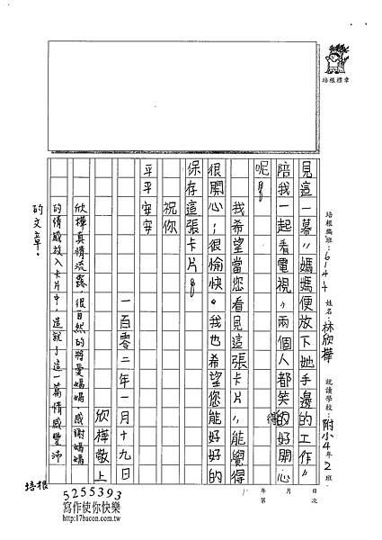 101W4304林欣樺 (3)
