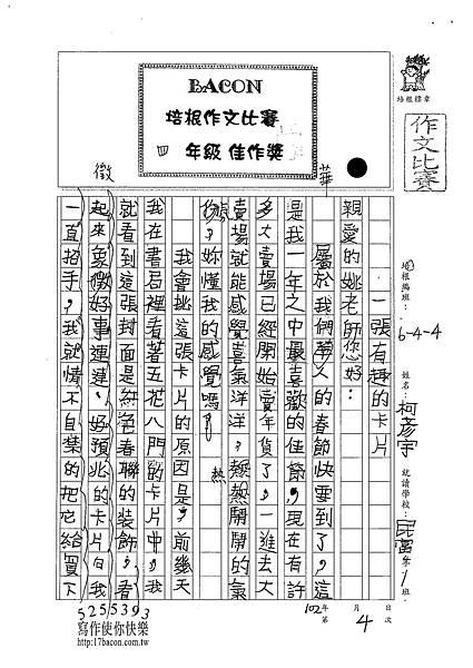 101W4304柯彥宇 (1)