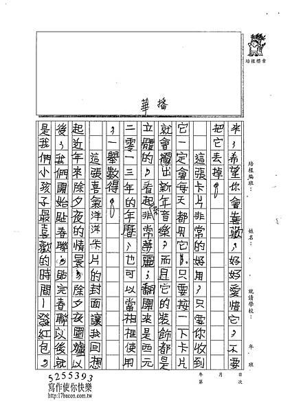 101W4304柯彥宇 (2)