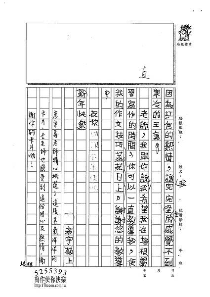 101W4304柯彥宇 (3)