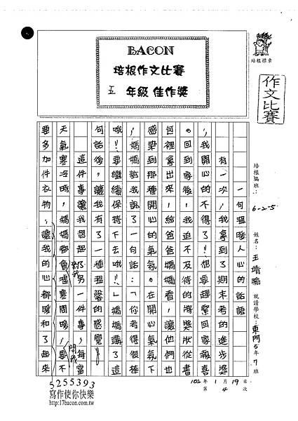 101W5304王靖瑜 (1)