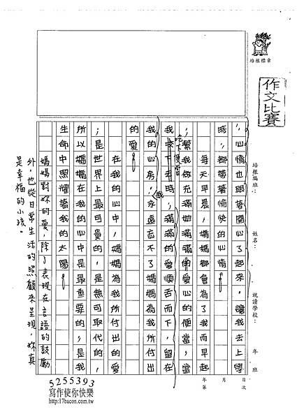 101W5304王靖瑜 (2)