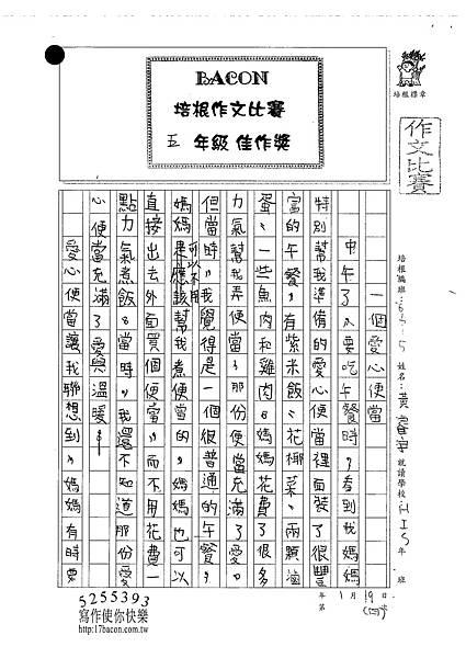 101W5304黃睿宇 (1)