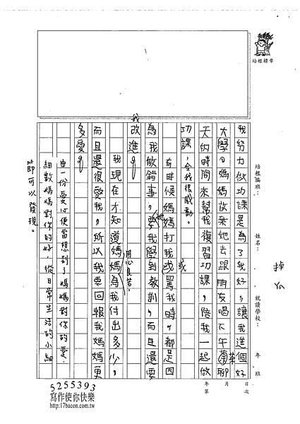 101W5304黃睿宇 (2)