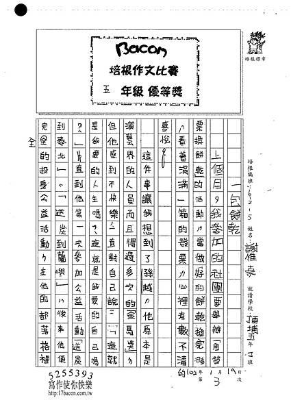 101W5304謝惟堯 (1)