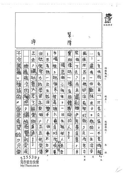 101W5304謝惟堯 (2)