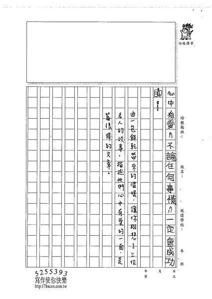101W5304謝惟堯 (3)