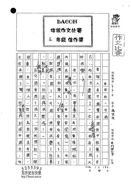 101W5304楊笠辰 (1)