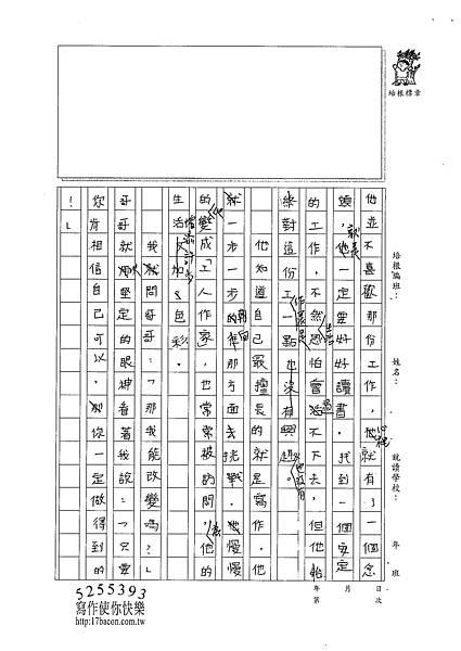 101W5304楊笠辰 (2)