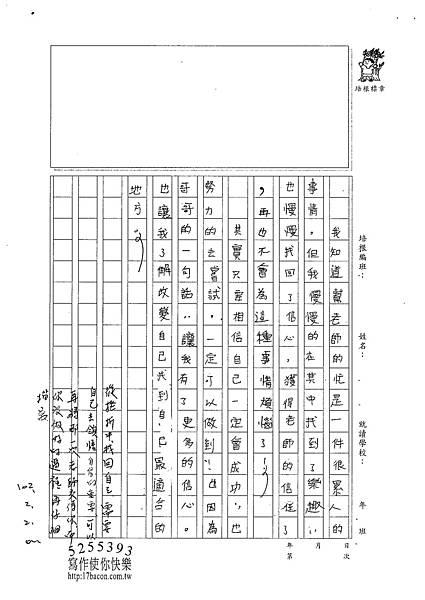 101W5304楊笠辰 (3)