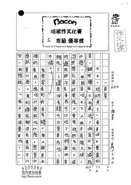 101W5304廖若君 (1)