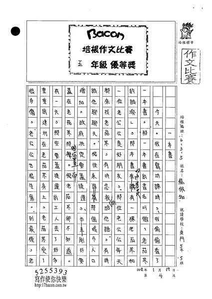 101W5304蔡佩珈 (1)