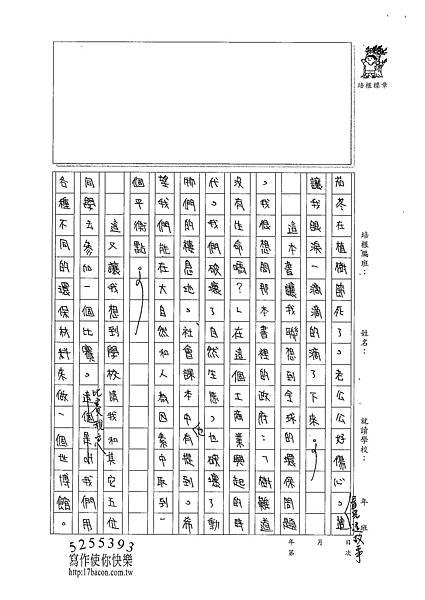 101W5304蔡佩珈 (2)