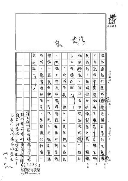 101W5304蔡佩珈 (3)
