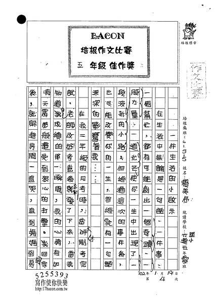 101W5304賴美予 (1)