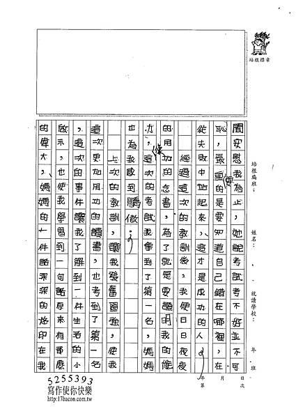 101W5304賴美予 (2)