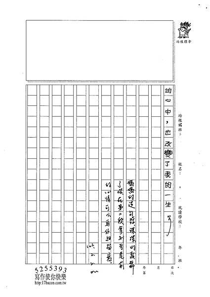 101W5304賴美予 (3)