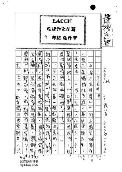 101W6304羅怡貞 (1)