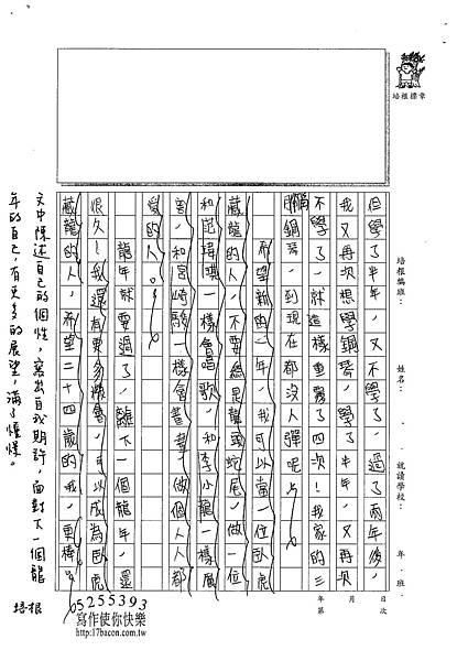 101W6304羅怡貞 (2)