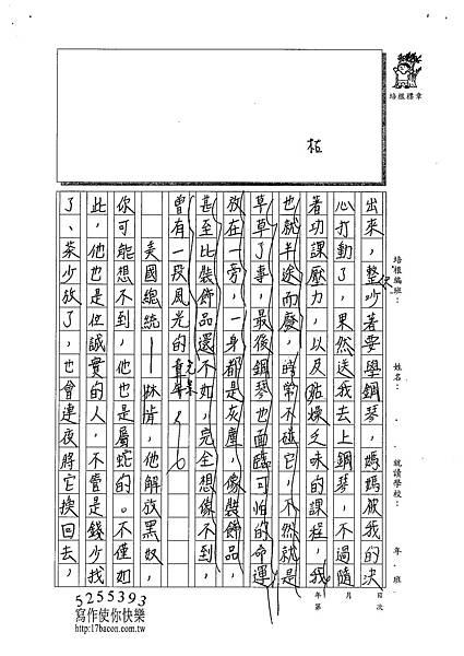 101W6304黃郁潔 (2)