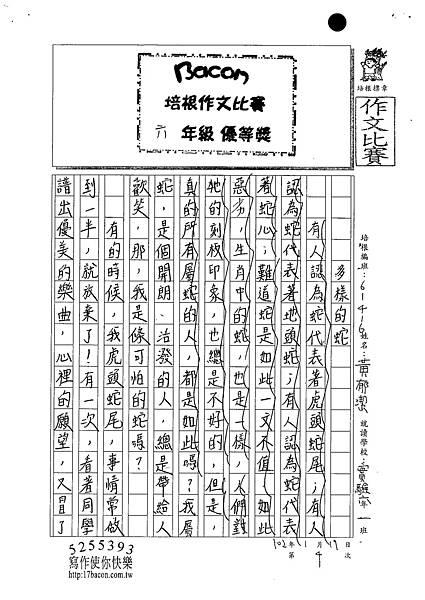 101W6304黃郁潔 (1)