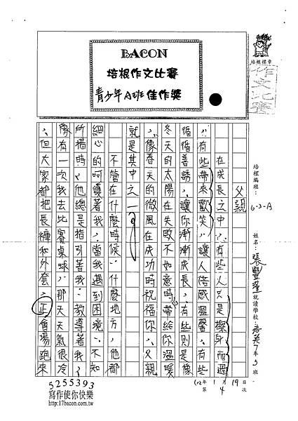 101WA304張豐瑾 (1)