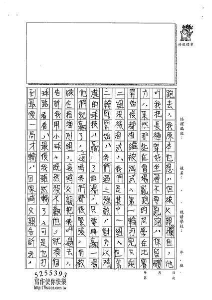 101WA304張豐瑾 (2)