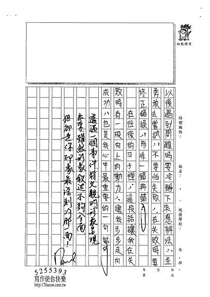 101WA304張豐瑾 (3)