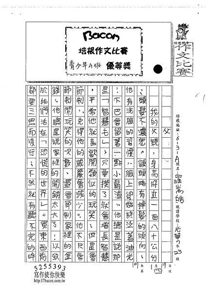 101WA304羅嵩皓 (1)