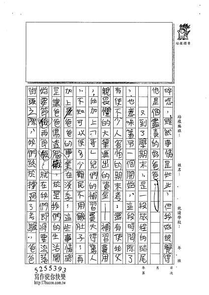 101WA304羅嵩皓 (2)