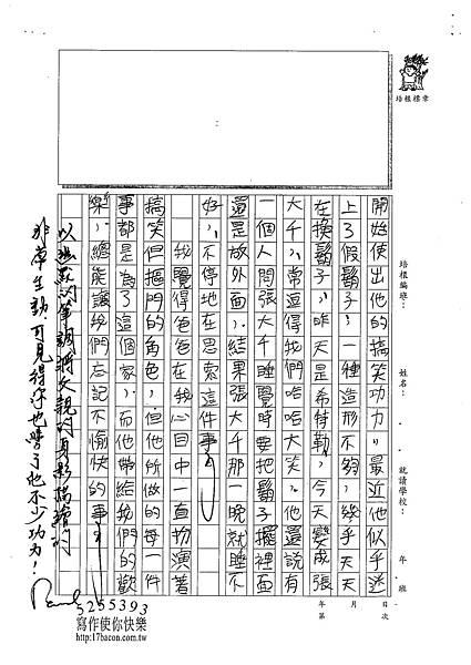 101WA304羅嵩皓 (3)