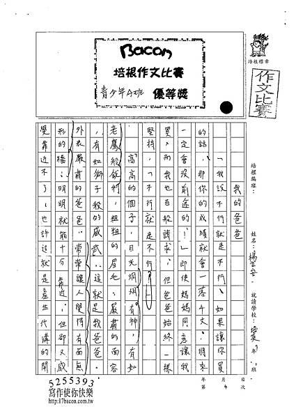 101WA304楊立安 (1)
