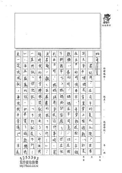 101WA304楊立安 (2)