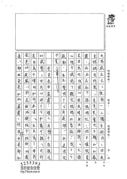 101WA304楊立安 (3)