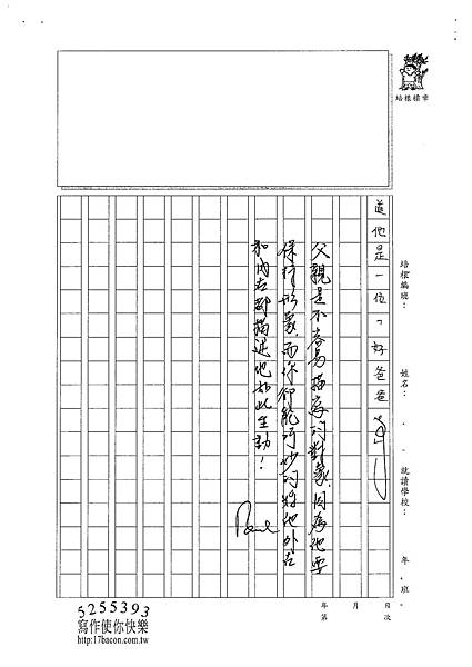 101WA304楊立安 (4)