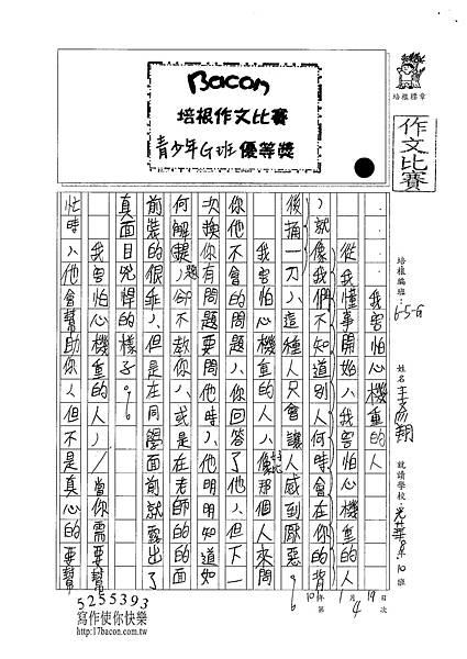 101WG304王彥翔 (1)