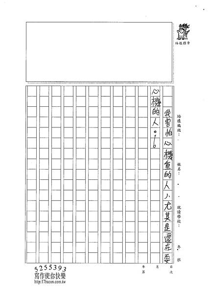 101WG304王彥翔 (3)
