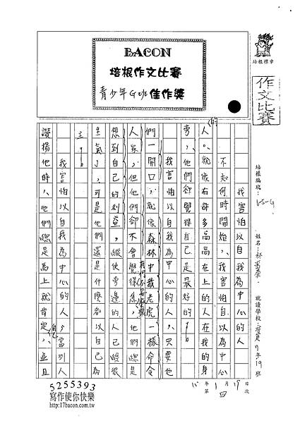101WG304林采蓁 (1)