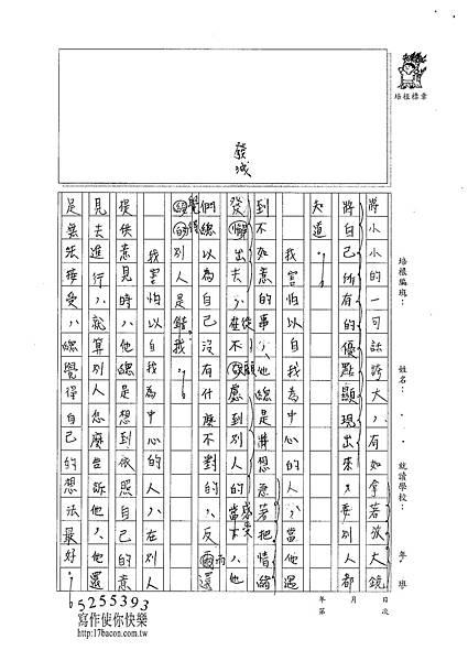 101WG304林采蓁 (2)