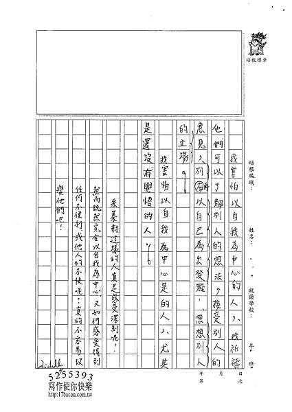 101WG304林采蓁 (3)