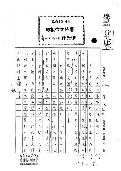 101WG304陳冠樺 (1)