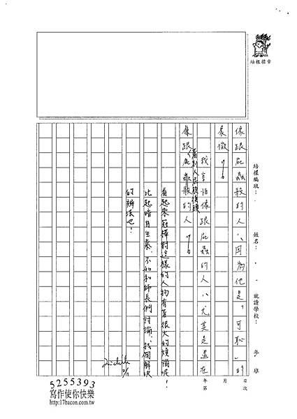 101WG304陳冠樺 (4)