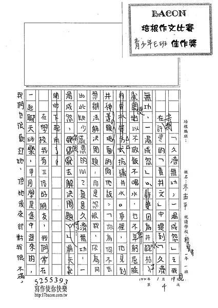 101WE304朱孟平 (1)