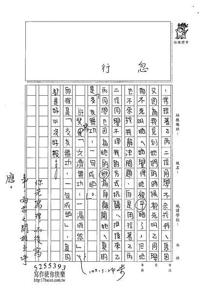 101WE304朱孟平 (2)