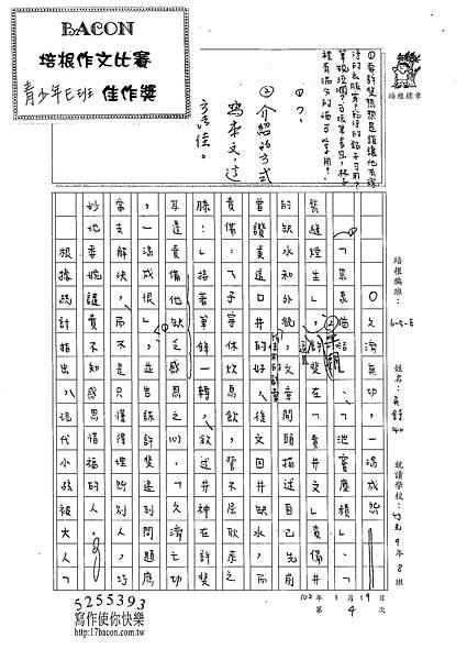 101WE304吳錞珈 (1)