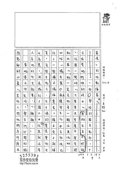 101WE304吳錞珈 (2)