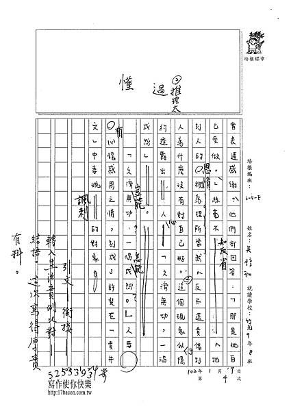 101WE304吳錞珈 (3)