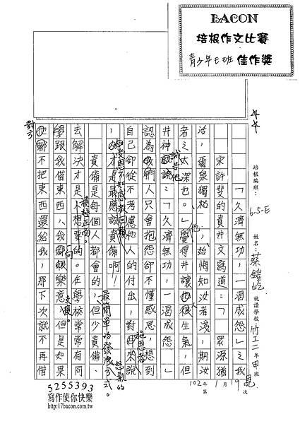 101WE304蔡鎧屹 (1)