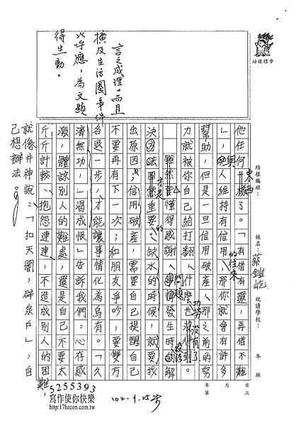 101WE304蔡鎧屹 (2)